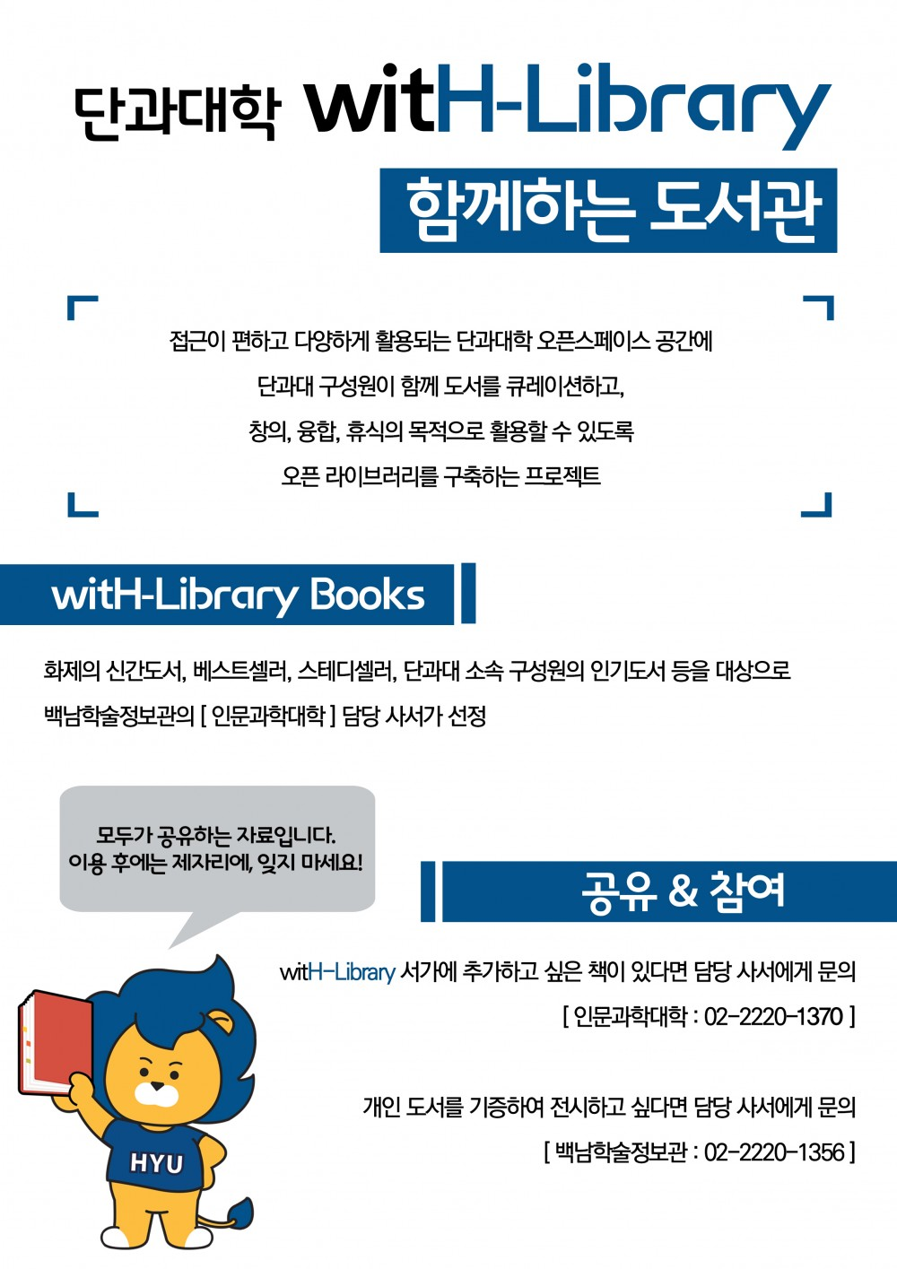witH-Library 안내문(A4 사이즈) 예시